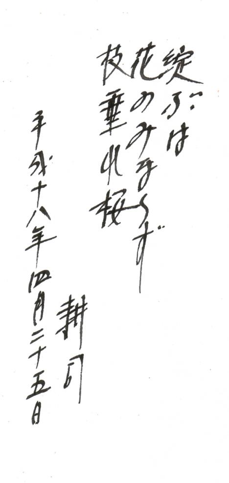 maitreya haiku